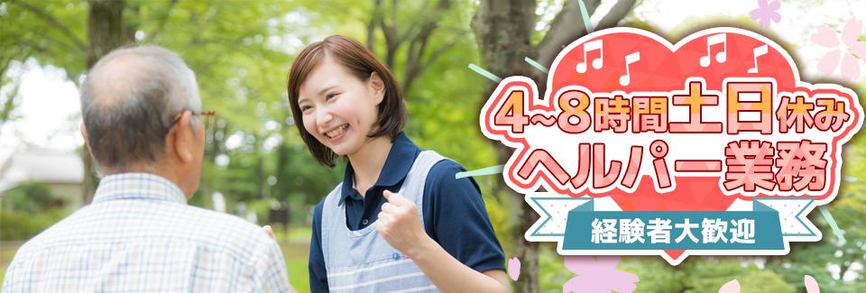 介護補助 石川県小松市上の紹介予定派遣求人
