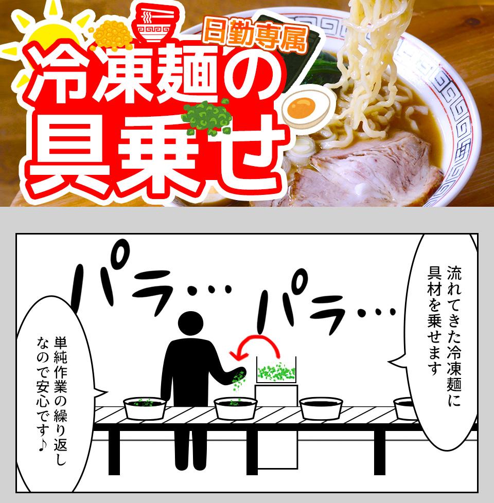 冷凍麺の製造 愛知県豊川市の派遣社員求人