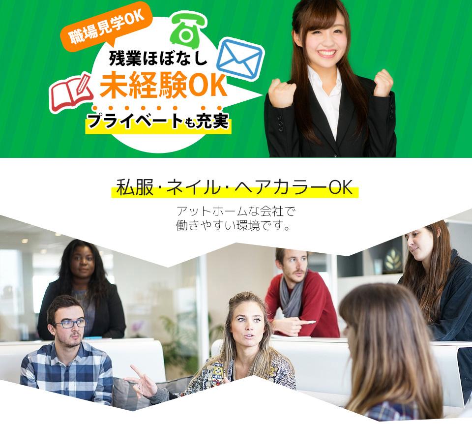 一般事務・電話対応 愛知県豊川市の派遣社員求人
