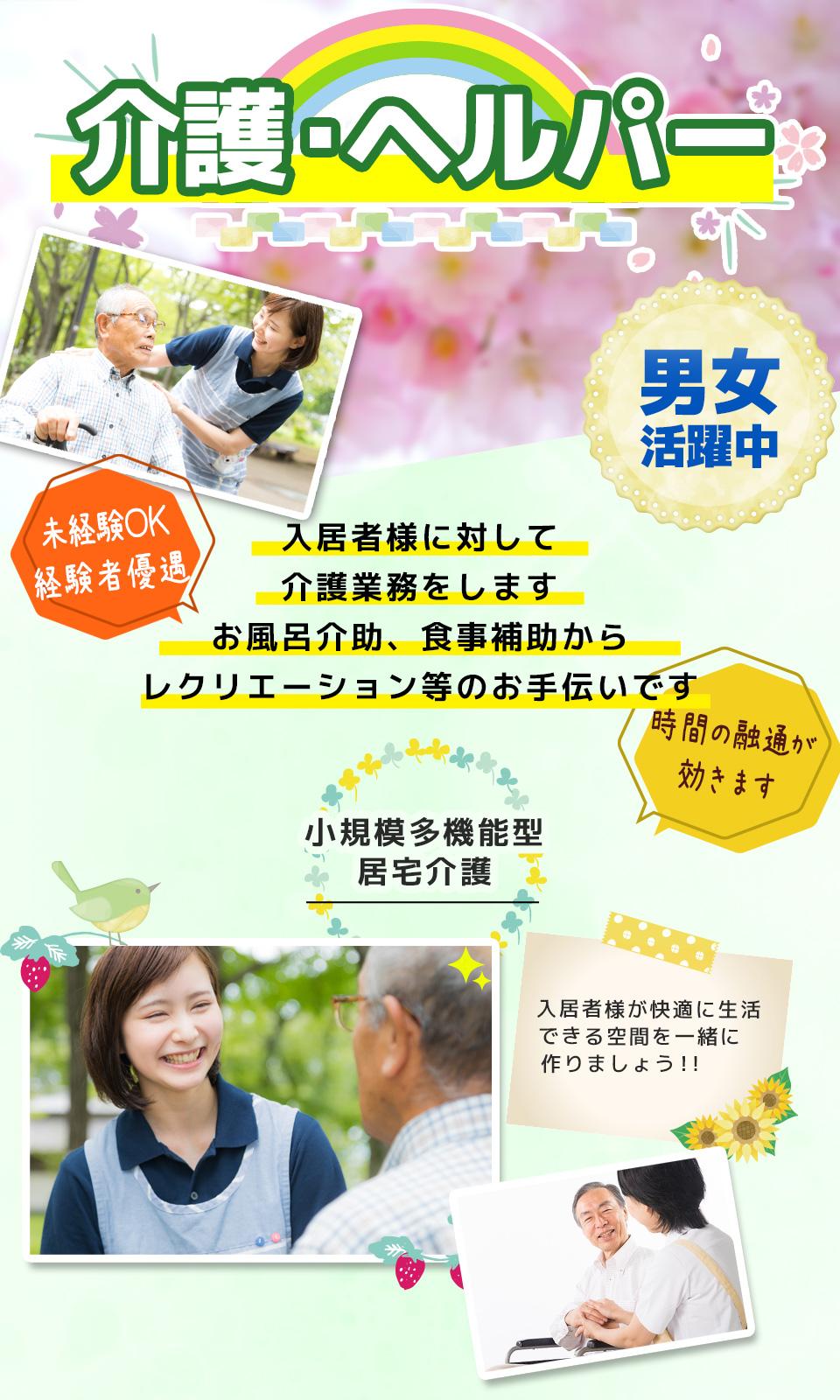 介護・ヘルパー 石川県金沢市の派遣社員求人