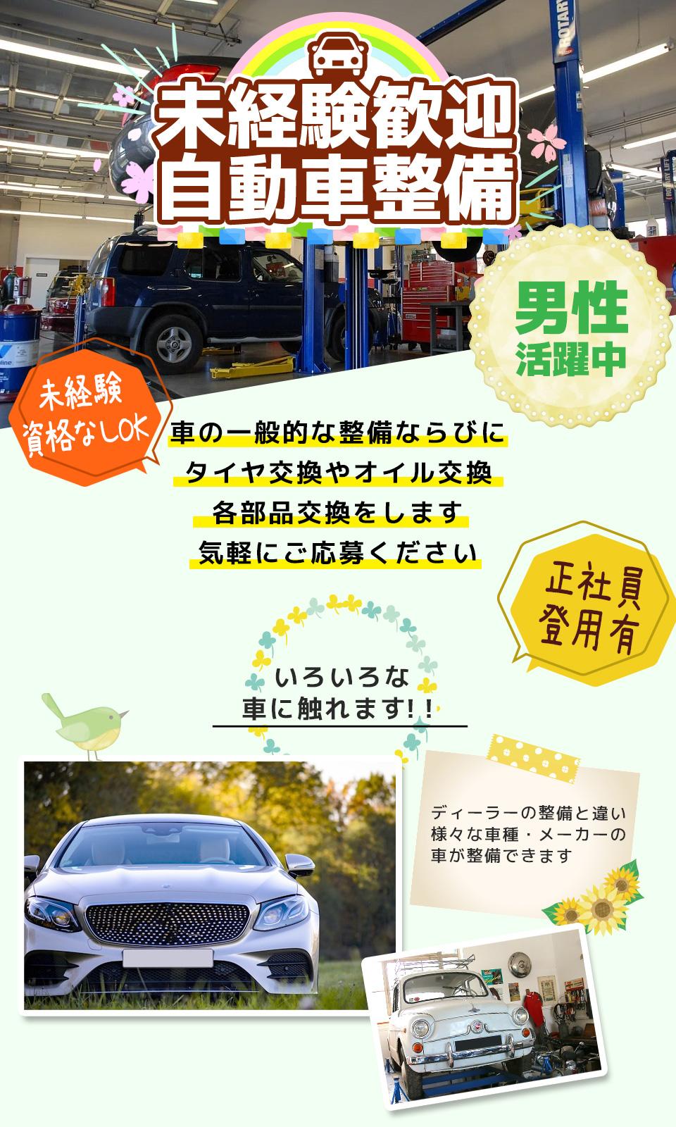 自動車整備 石川県能美市の派遣社員求人