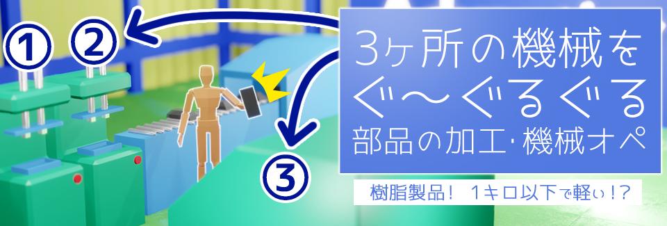 樹脂製品の加工オペレーター 愛知県豊田市の派遣社員求人