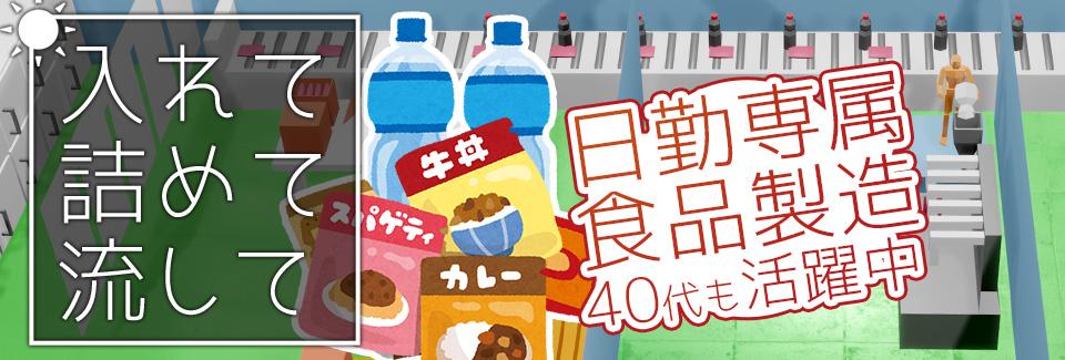 食品の製造 愛知県豊橋市の派遣社員求人