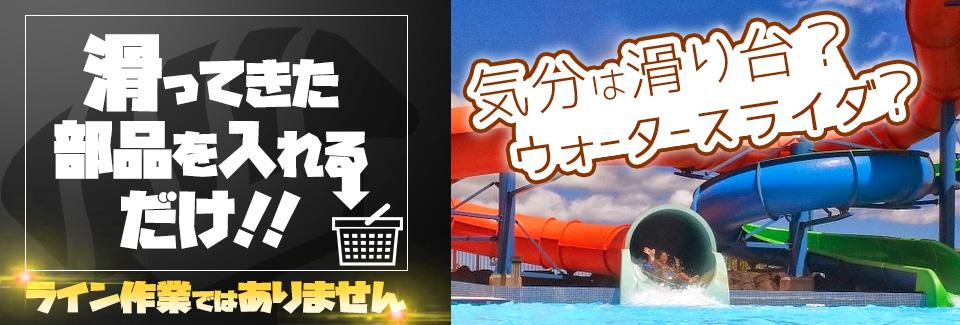 目視検査・運搬 愛知県豊橋市の派遣社員求人