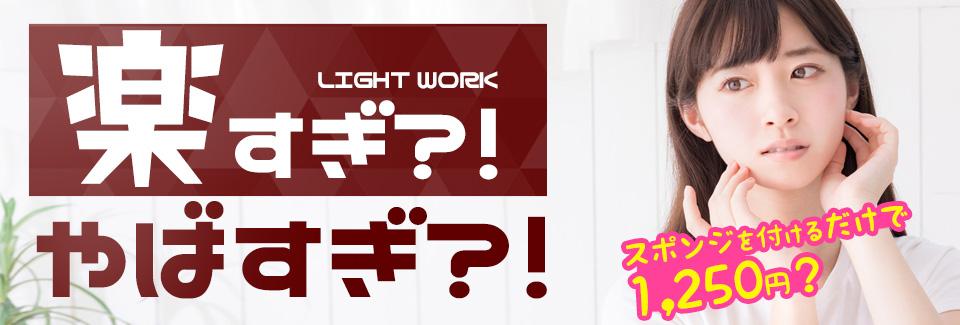 樹脂製品のスポンジ付け 愛知県豊田市の派遣社員求人
