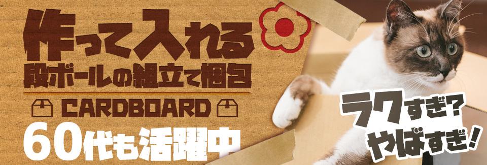 段ボールの組立・梱包 愛知県刈谷市の派遣社員求人