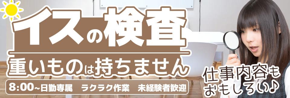 運転席の品質テスト 石川県小松市の派遣社員求人