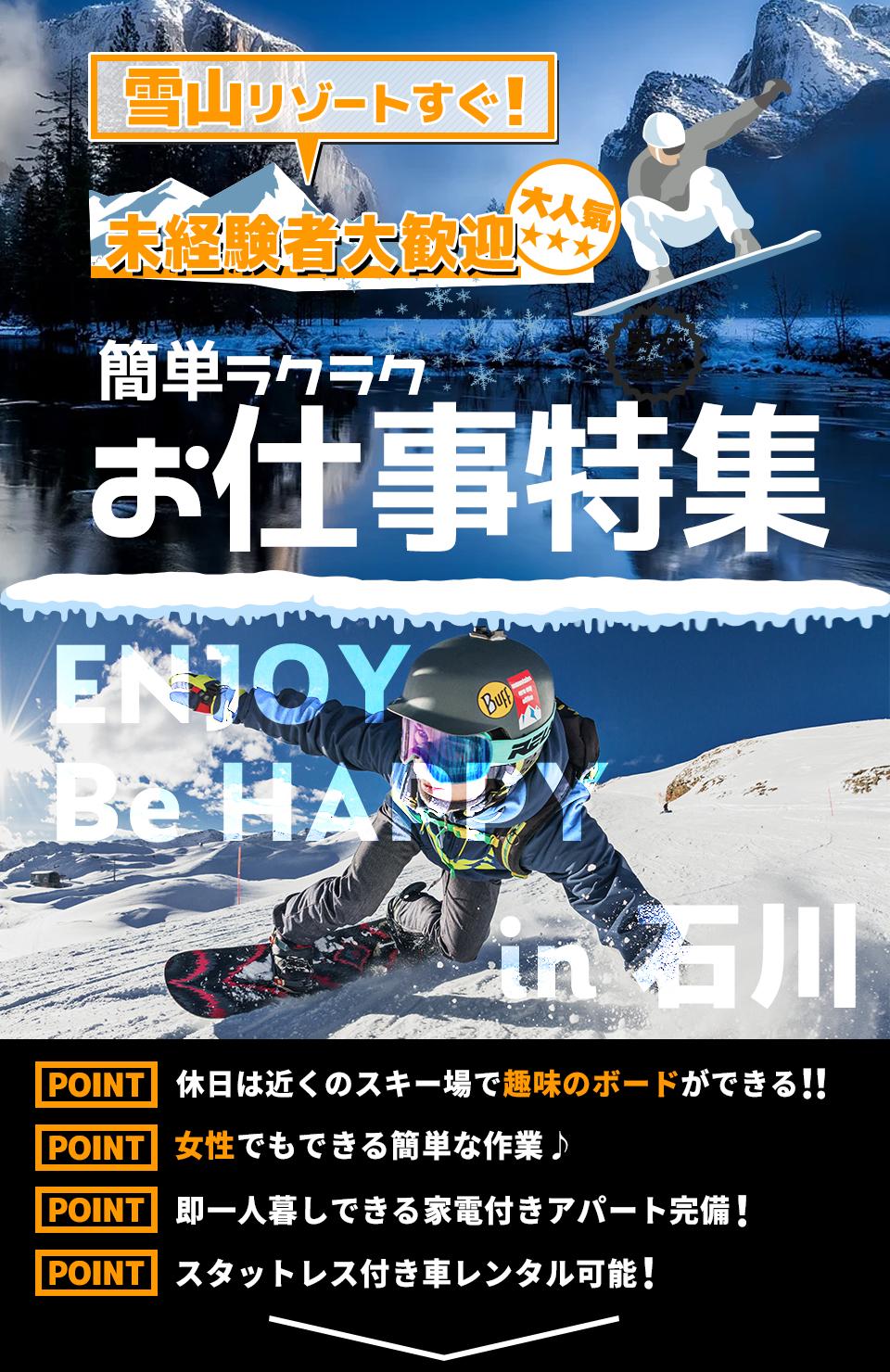 機械オペレーター・軽作業 石川県小松市の派遣社員求人