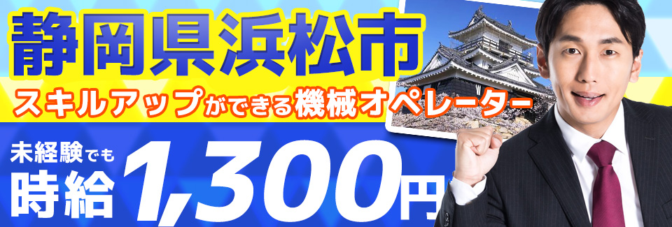 自動車部品製造の機械オペレーター 静岡県浜松市の派遣社員求人
