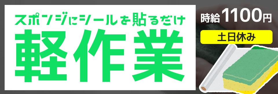 スポンジのシール貼り 愛知県豊橋市の派遣社員求人