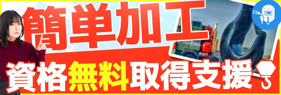 部品加工・機械オペレーター 愛知県豊川市の派遣社員求人