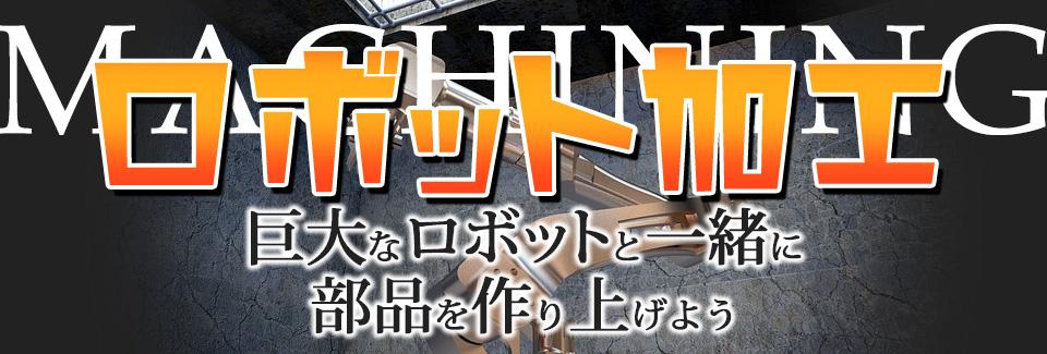 自動車部品製造の機械オペレーター 愛知県安城市の派遣社員求人