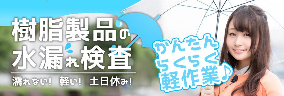 樹脂製品の水漏れ検査 愛知県豊田市の派遣社員求人