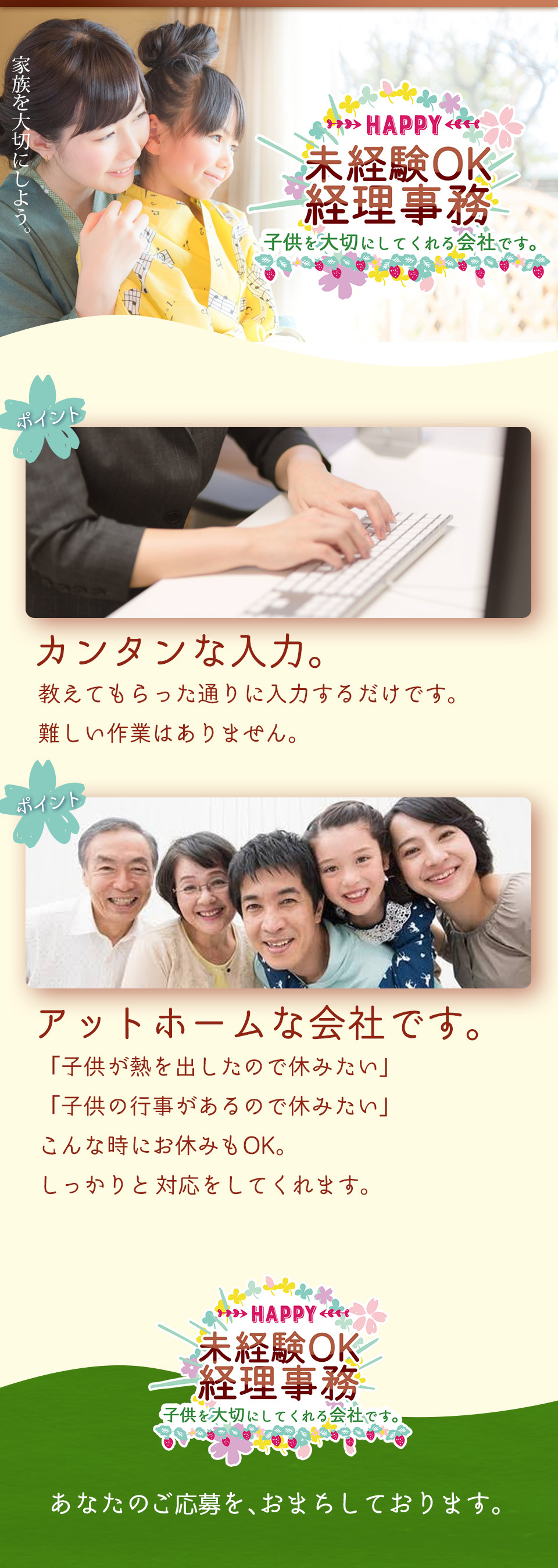 経理事務・一般事務 愛知県豊橋市の派遣社員求人