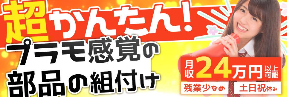 部品の組付け・検査 石川県小松市の派遣社員求人