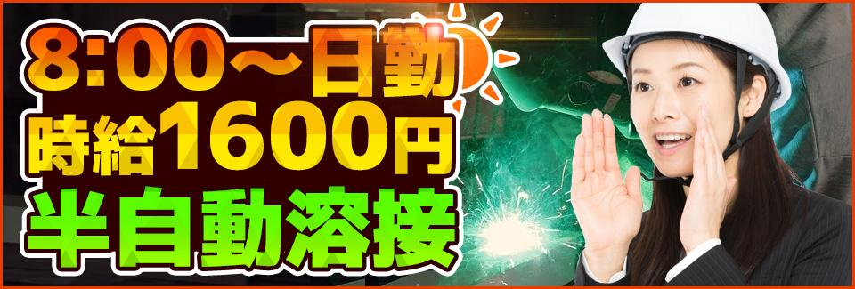 半自動溶接 石川県小松市の派遣社員求人