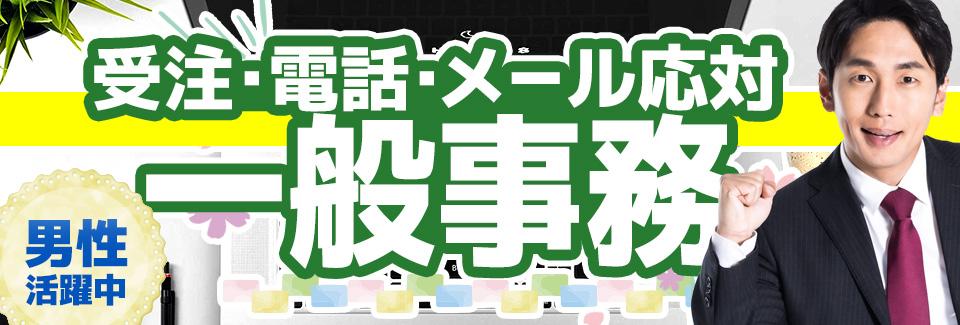 一般事務 石川県白山市の派遣社員求人