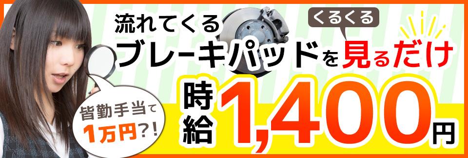 ブレーキパッドの検査 愛知県西尾市の派遣社員求人