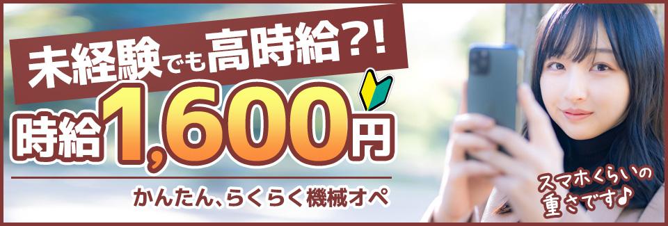部品の加工・目視検査 愛知県安城市の派遣社員求人