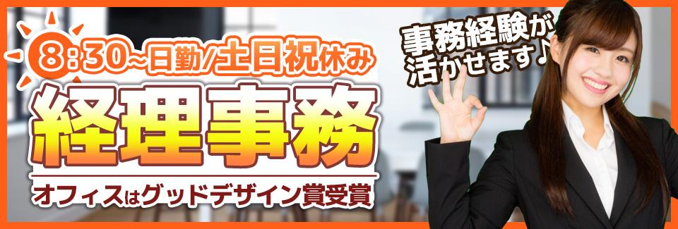 経理事務 愛知県豊橋市の派遣社員求人