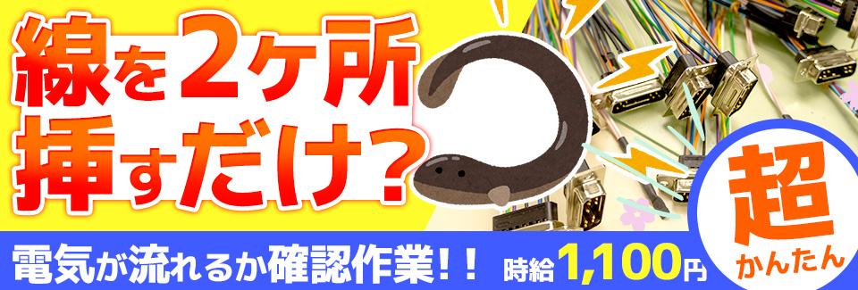 ハーネスを挿すだけ 愛知県豊川市の派遣社員求人