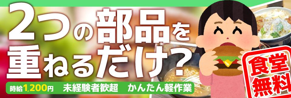 部品の加工・検査 愛知県豊川市の派遣社員求人