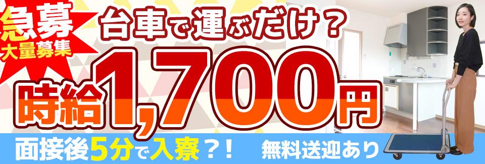 小さな部品を運ぶだけ 愛知県豊橋市の派遣社員求人