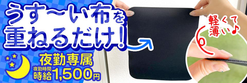 箱に入れるだけ 愛知県新城市の派遣社員求人