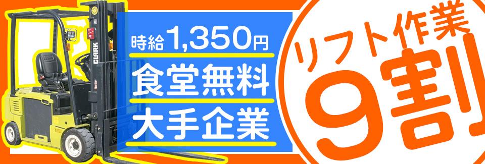 乗りっぱなしリフト作業 愛知県豊川市の派遣社員求人