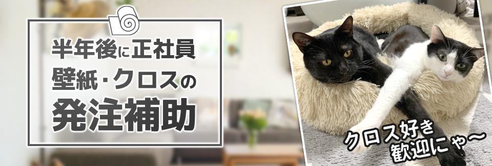 業者の発注補助 石川県白山市の紹介予定派遣求人