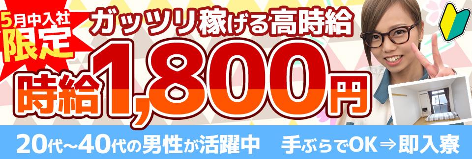 時給1800円機械オペレーター 愛知県岡崎市の派遣社員求人