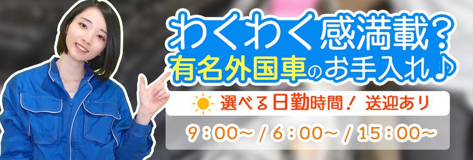 新車の移動・洗車 愛知県豊橋市の派遣社員求人