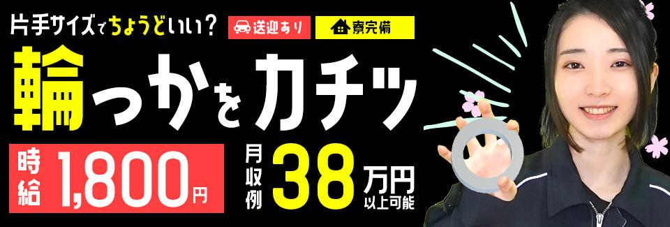 時給1800円輪っかの組付け 愛知県安城市の派遣社員求人