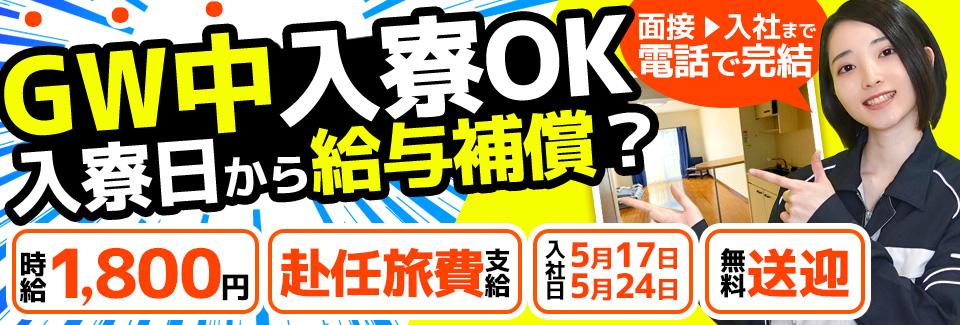 時給1800円輪っかの組付け 愛知県岡崎市の派遣社員求人