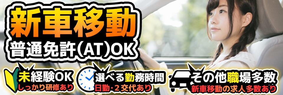 新車の移動作業 愛知県豊橋市の派遣社員求人