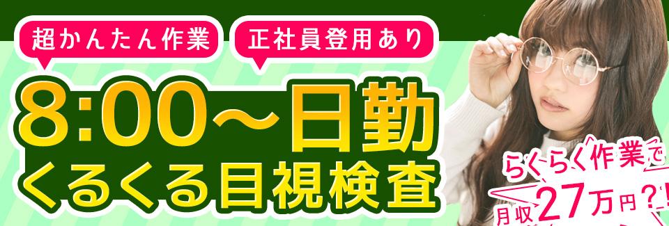 自動車部品の目視検査 愛知県岡崎市の派遣社員求人