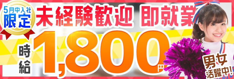 時給1800円部品組付け 愛知県岡崎市の派遣社員求人