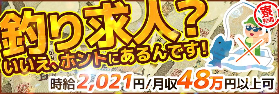 時給2021円部品組付け 愛知県豊橋市の派遣社員求人