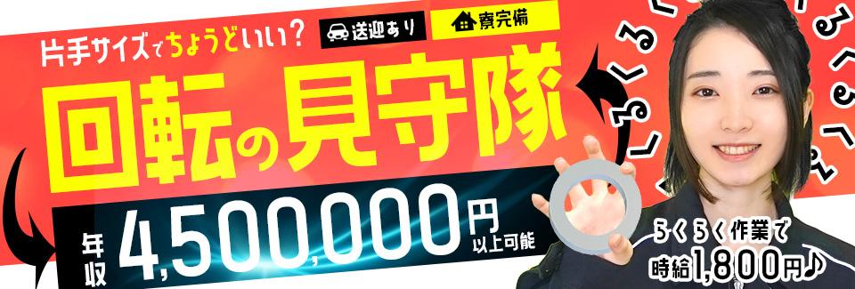 時給1800円部品の回転作業 愛知県安城市の派遣社員求人