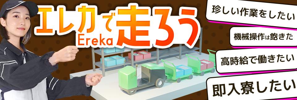 エレカでの運搬作業 愛知県岡崎市の派遣社員求人