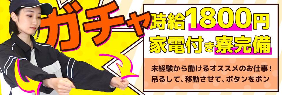 時給1800円商品をガチャと移動! 愛知県安城市の派遣社員求人