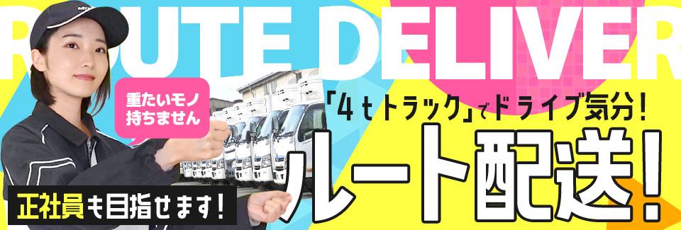 部品のルート配送 愛知県豊川市の派遣社員求人