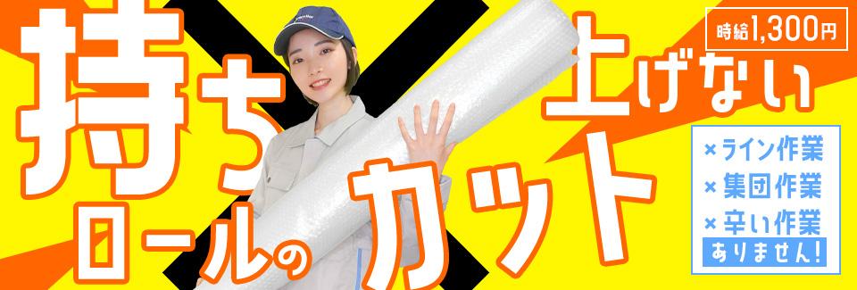 ロールを運んでセット! 愛知県豊橋市の派遣社員求人