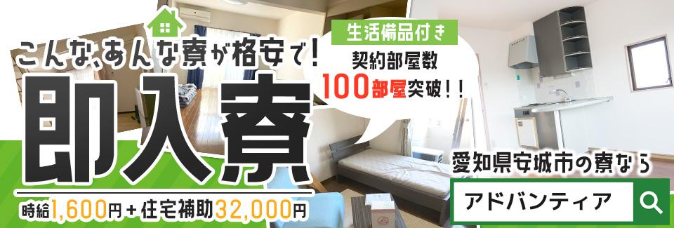 時給1600円輪っかの組付け 愛知県安城市の派遣社員求人