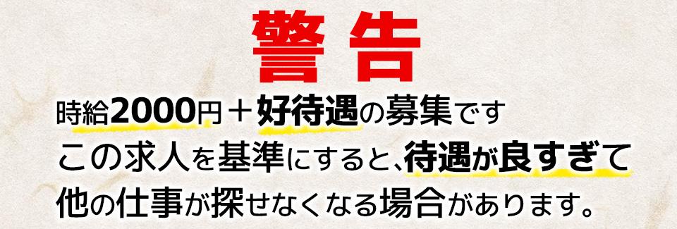 時給2000円部品組付け 愛知県豊橋市・岡崎市・安城市の派遣社員求人