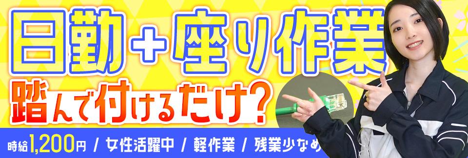 踏んで付けるだけ 愛知県豊川市の派遣社員求人