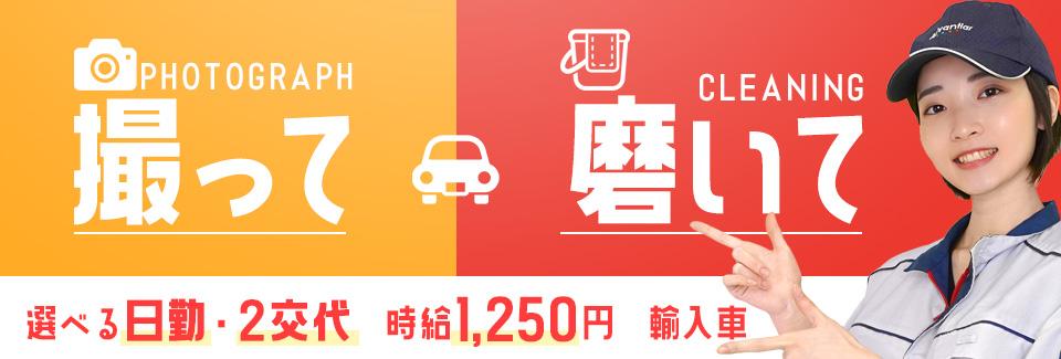 選べる勤務時間輸入車の撮影・磨き 愛知県豊橋市の派遣社員求人