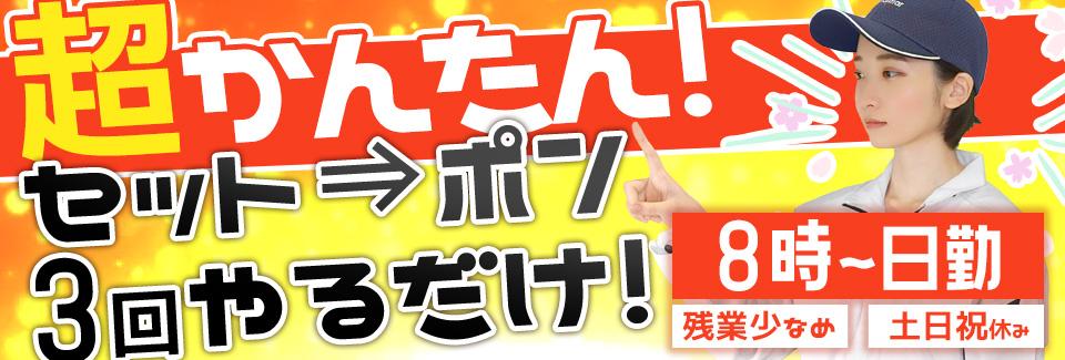 残業ほぼ無し機会オペレーター 石川県小松市の派遣社員求人