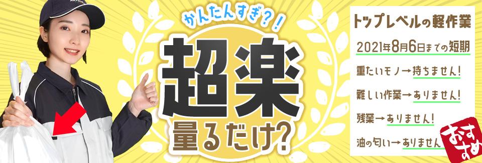 部品を量るだけ 愛知県安城市の派遣社員求人