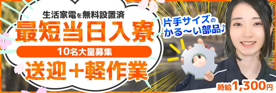 機械オペレーター・NC旋盤 愛知県豊橋市の派遣社員求人